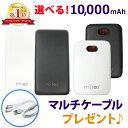 【プレゼント付き!】モバイルバッテリー 大容量 10,000mAh PSE認証 2.4A 急速充電 2台同時充電 スマートIC iPhone 充…