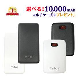 【プレゼント付き!】モバイルバッテリー 大容量 10,000mAh PSE認証 2.4A 急速充電 2台同時充電 コンパクト 軽量 薄型 スマートIC iPhone 充電器 1年保証 mitas ER-MBSIC10