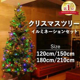 雑誌掲載中 クリスマスツリー イルミネーションセット 120cm 150cm 180cm 210cm イルミネーション クリスマスツリー LED 100球 200球 のセット ストレートライト10m クリスマス ツリー 組立式 xmas 飾り CHRISTMASTREE