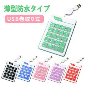 USBテンキーボード シリコンテンキー かわいい USB巻取り式 防水タイプ 薄型設計 USB 巻き取り 巻取り 巻取 リール テンキーボード テンキー ER-KEYPAD