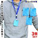 【即納】 ウイルスシャットアウト 3個セット 日本製 首下げタイプ 高性能 ウイルス 除...