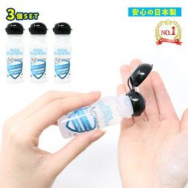 アルコールハンドジェル 日本製 ハンドジェル 3個セット 25ml トラベル 銀イオン配合 ヒアルロン酸Na配合 洗浄 アルコール ジェル 手指 手軽 少量 携帯用