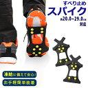 アイススパイク 靴 滑り止め すべり止めスパイク 靴底用 スノー スパイク 携帯用ゴム底 雪道 雪対策 簡単装着 すべり…