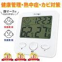 デジタル温湿度計 温湿度計 デジタル 温度計 湿度計 時計機能 温度 測定器 置きスタンド マグネット フック穴付き 熱…