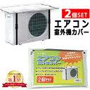 室外機カバー 2個セット アルミ エアコン エアコン室外機カバー 遮熱 サンカット 日よけ シート パネル 節電 省エネ …