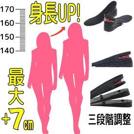 シークレットインソール 22.5cm〜27.0cm レディース メンズ 最大7cm 3+2+2cm調整 男性 女性 シークレット 調整可能 かかと ブーツ スニーカー 美脚効果 脚長 おしゃれ 上げ底 あげ底 中敷き エアーインソール エアインソール 冬靴 冬物 冬 ER-SCIS-ME