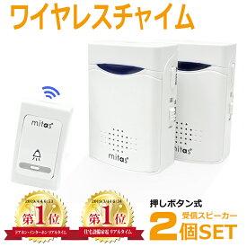チャイム ワイヤレス ワイヤレスインターフォン 呼び出しチャイムセット 送信機1台 受信機2台 インターホン ドアフォン ドアチャイム ドアベル ドアホン コードレスチャイム ワイヤレスチャイム ワイヤレス玄関 壁掛け 技適認証なし ER-WCHM
