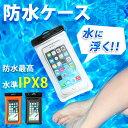 防水ケース ほぼ全機種対応 水に浮く iPX8 iPhone スマホ iPhone7 plus galaxy XPERIA 防水ポーチ スマートフォン ス…
