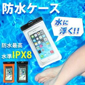 防水ケース ほぼ全機種対応 水に浮く iPX8 iPhone スマホ iPhone7 plus galaxy XPERIA 防水ポーチ スマートフォン スマホケース 防水 携帯 ケース iPhone6 防水カバー 海 プール ER-AMWP