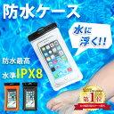 防水ケース ほぼ全機種対応 水に浮く iPX8 iPhone スマホ iPhoneX iPhoneXR iPhone11 galaxy XPERIA 防水ポーチ...