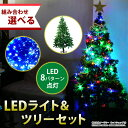 クリスマスツリーセット クリスマスツリー 150cm 選べるサイズ イルミネーション LED 100球 のセット ストレートライ…
