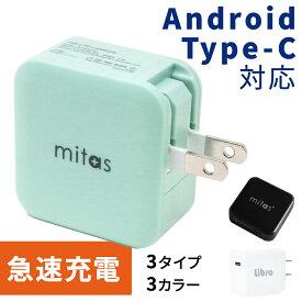 新型 iPhone12 付属ケーブル対応 Type-C対応 PD QC 充電器 急速 USB Type-C タイプC iPhone12充電器 18W ACアダプター QuickCharge3.0 PDチャージャー Android mitas TN-PD201