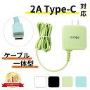 Type-C 充電器 ACアダプター ACアダプタ 急速充電 アンドロイド android スマホ 一体型 タイプC ケーブル 最大2A 海外…