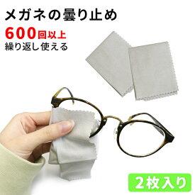 曇り止め メガネクロス 2枚セット レンズクロス くもり止め くもり止めクロス 曇らない クロス 対策グッズ マスク ゴーグル サングラス チャック袋付き くり返し使用可能 拭くだけ メガネ メガネ拭き 2個 TN-CLOTH-BK