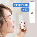 ハンディミスト 加湿器 スチーマー 小型 携帯 フェイススチーマー ミニスチーマー ハンディーミスト 保湿 補水 スキン…