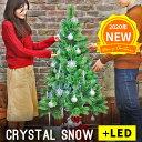 【プレゼント付き】北欧 クリスマスツリー 90cm 120cm 150cm クリスタル クリスマスツリー 北欧 ツリー ツリーセット …