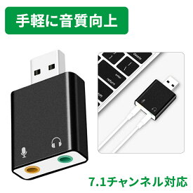 USB外付けサウンドカード USB⇔オーディオ変換アダプタ 3.5mmミニジャック ヘッドホン出力 マイク入力 対応 小型軽量 5.1ch/3Dサラウンド対応 外付け サウンドカード オーディオインターフェイス PC ゲーム ボイスチャット OM-SDCD
