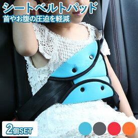 シートベルトパッド 2個 セット シートベルトカバー セーフティパッド クッション 大人 子供 女性 シートベルト調整パッド カー用品 旅行 チャイルド キッズ ジュニア ER-CRSBP