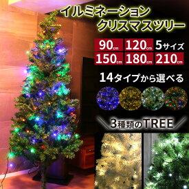 【プレゼント付き】クリスマスツリー イルミネーションセット 120cm 150cm 180cm 210cm イルミネーション クリスマスツリー LED 100球 200球 のセット ストレートライト10m クリスマス ツリー 組立式 xmas 飾り mitas 正規品 CHRISTMASTREE
