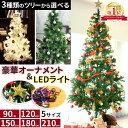 【在庫限り プレゼント付】クリスマスツリー 90cm 120cm 150cm 180cm 210cm イルミ オーナメント メガセット 北欧 ホ…