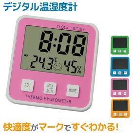 温湿度計 デジタル デジタル温湿度計 温度計 湿度計 時計 アラーム 卓上 スタンド 単4 おしゃれ 熱中症 予防 カビ 湿度 お肌のうるおいチェックに 送料無料 ER-THHY1 ▼