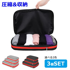圧縮バッグ ファスナー 3サイズ セット 圧縮袋 圧縮 旅行 バックインバッグ Yシャツ タオル トラベルバッグ 旅行用 スーツケース あかちゃん おむつポーチ トラベル 着替え 便利グッズ 衣類