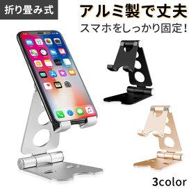 スマホスタンド タブレットスタンド iPhone X iPhone8 アルミ合金 角度調整可能 折り畳み式 デスクトップスタンド 充電スタンド スマホ タブレット ER-FS404