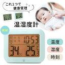 デジタル温湿度計 デジタル時計 壁掛け 高精度 温湿度計 ベビー ベビー用品 デジタル 温度計 湿度計 時計機能 熱中症…