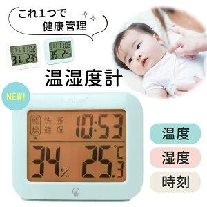デジタル温湿度計 デジタル時計 壁掛け 高精度 温湿度計 ベビー ベビー用品 デジタル 温度計 湿度計 時計機能 熱中症対策対策 風邪 カビ 肌ケア ベビー スタンド マグネット フック穴付き 測