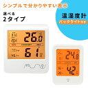 デジタル温湿度計 壁掛け 高精度 温湿度計 ベビー ベビー用品 デジタル 温度計 湿度計 風邪 カビ 肌ケア ベビー スタ…