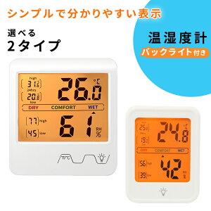 デジタル温湿度計 壁掛け 高精度 温湿度計 ベビー ベビー用品 デジタル 温度計 湿度計 風邪 カビ 肌ケア ベビー スタンド マグネット フック穴付き 測定器 おしゃれ TN-SQTH5-WH TN-RLTH4-WH