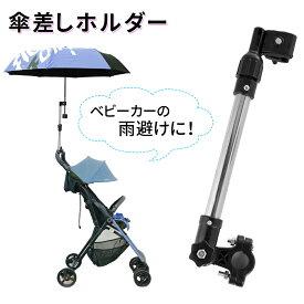 自転車傘スタンド 自転車 傘スタンド 傘ホルダー 傘立て 日傘スタンド 傘固定 スタンド 自転車用品 通勤 通学 チャリ 日除け 雨除け 紫外線対策 ER-BIST