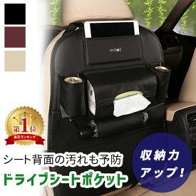 シートバックポケット 1個 後部座席 大容量 スペース 収納ポケット 多機能 ドライブポケット 小物入れ 高級感 車 車内 シートバック ポケット 収納 ティッシュ キックガード ER-SBPK
