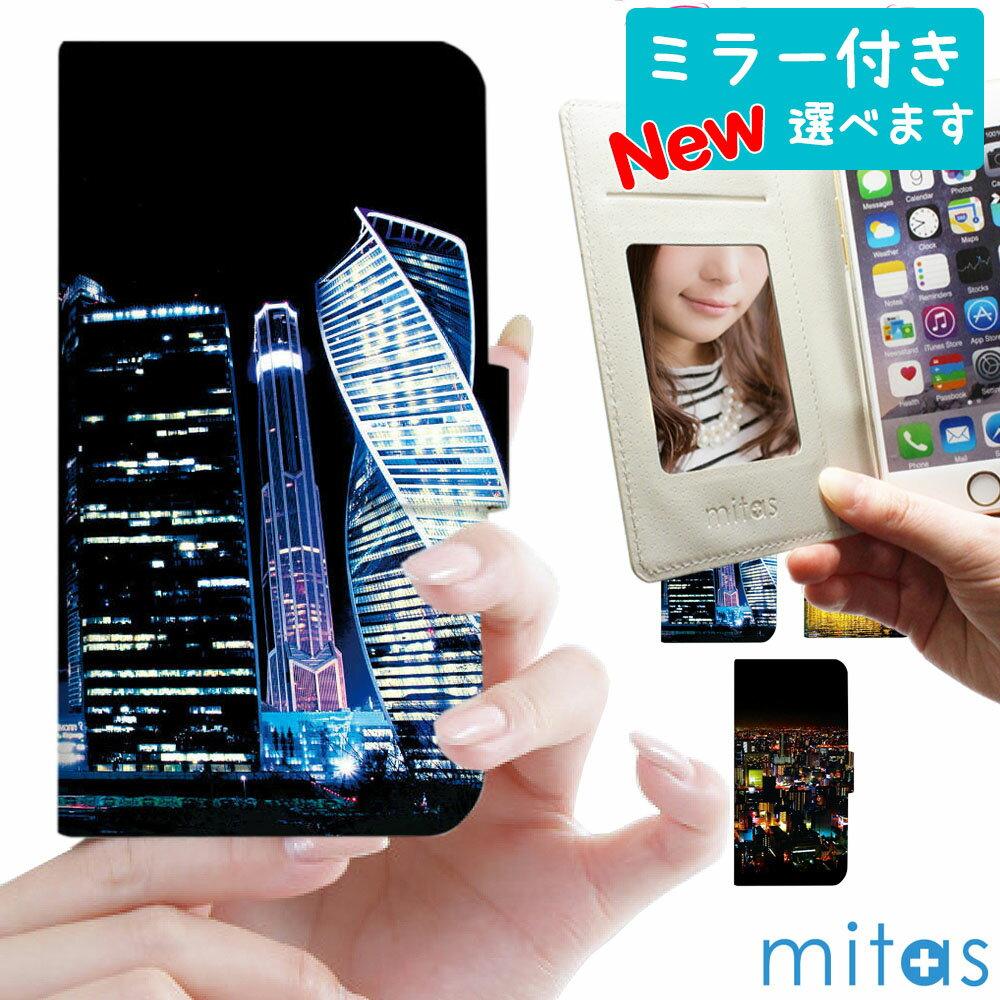 スマホケース 手帳型 全機種対応 手帳 ケース カバー ベルトあり ミラー付き ベルトなし iPhone XPERIA AQUOS sense ARROWS GALAXY feel DisneyMobile URBANO DIGNO isai HTC Huawei Android one NEXUS ZenFone mitas mset-nb-2 [水彩 フラワー][RV]