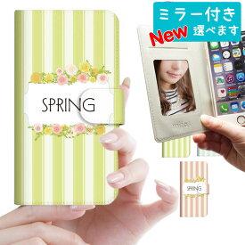 スマホケース 手帳型 全機種対応 手帳 ケース カバー ベルトあり ミラー付き ベルトなし iPhone XPERIA AQUOS sense ARROWS GALAXY feel DisneyMobile URBANO DIGNO isai HTC Huawei Android one NEXUS ZenFone mitas mset-nb-6 [春 ストライプ かわいい][RV]
