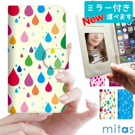 スマホケース 手帳型 全機種対応 手帳 ケース カバー ベルトあり ミラー付き ベルトなし iPhone XPERIA AQUOS sense ARROWS GALAXY feel DisneyMobile URBANO DIGNO isai HTC Huawei Android one NEXUS ZenFone mitas mset-nb-1 [しずく柄][RV]