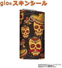 glo グロー スキンシール 全面 シール glo適合品 ステッカー フルセット 電子タバコ mitas mset-glos [スカル]