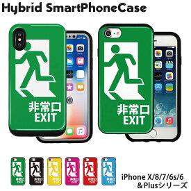 5110e9bbe6 スマホケース ハイブリッド iPhone X ケース iPhone8 iPhone7 iPhone6s iPhone6 iPhone8Plus  iPhone7Plus iPhone6sPlus iPhone6Plus mitas mset-