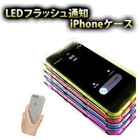 送料無料 光る フラッシュケース ケース カバー LEDフラッシュ通知機能 保護 おしゃれ かわいい アイフォン6 iPhone6s iPhone6 iPhone6splus /6plus iPhone SE iPhone5 ER-CSMT
