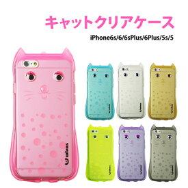 送料無料 猫 ケース カバー TPUケース 猫ケース ネコ ねこ iPhone6s iPhone6 iPhone6splus /6plus iPhone SE iPhone5 /5s かわいい 可愛い おしゃれ アイフォン6 TPU ER-CSCT [MRTN]