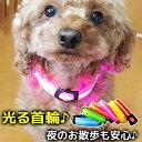 送料無料 犬 首輪 光る 光る首輪 LED キラキラ光るバンド S/M/Lサイズ アームバンド 夜間 散歩 ジョギング ウォーキン…