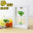 送料無料 砂時計 30分 木製枠 インテリア おしゃれな砂時計 オシャレ 時計 かわいい 可愛い シンプル 木製 レトロ 30…