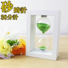 砂時計 30分 木製枠 インテリア おしゃれな砂時計 オシャレ 時計 かわいい 可愛い シンプル 木製 レトロ 30分計 置き時計 置時計 すなどけい きれい 勉強 ゲーム ER-HRGS [送料無料]