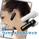 Bluetooth イヤホン 片耳 ヘッドセット Ver4.0 法令適合品 ハンズフリー通話 音楽 USB充電 ワイヤレス マイク ブルー…