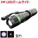 ハンディライト LED搭載 ズームライト LEDライト 電池式 点滅ライト LEDハンディライト 懐中電灯 LED 強力 ハンディー…