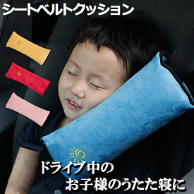 シートベルト クッション シートベルト枕 子供 シートベルトカバー シートベルトパッド シートベルト ストッパー 枕 シートベルトクッション 送料無料 ER-SBPLW