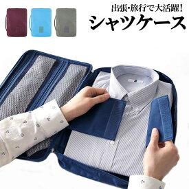 シャツケース ワイシャツケース ワイシャツネクタイケース ネクタイ収納 収納ケース 出張 旅行 トラベルバッグ ワイシャツ Yシャツ ネクタイ 小物 ER-YSCASE [送料無料]
