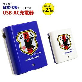急速充電器 USB-ACアダプター 2ポート 高出力 計2.1A 日本代表 サッカー JFA USB コンセント 充電器 ACアダプタ 急速充電 急速 同時充電 iPhone7 スマホ スマートフォン タブレット USB充電器