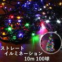 クリスマス イルミネーション 連結可 ストレートライト LED 100球 100灯 10m 黒線 デコレーション 飾り付け ガーデン …