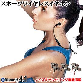 Bluetooth イヤホン 4.1 両耳 高音質 法令適合品 ノイズキャンセリング 音楽 通話 ヘッドホン スポーツイヤホン ワイヤレス ブルートゥース 技適マーク取得 ER-XY01
